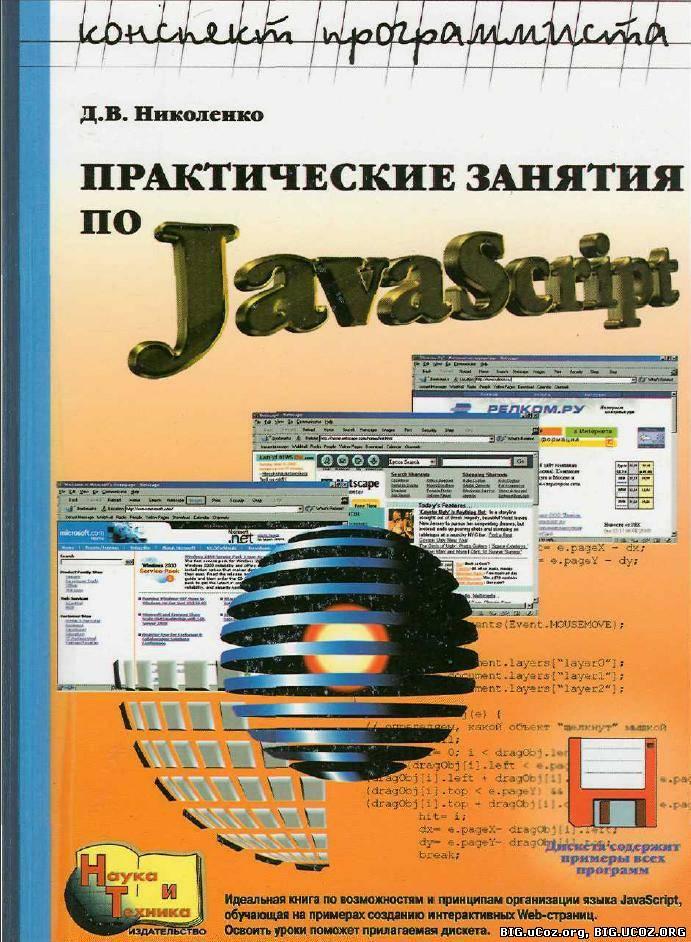 java script все скрипты: